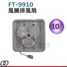 【信源】10吋【風騰】排風扇 FT-9910 / FT9910
