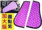 加大款 韓式 親膚絨布 圓點紫色 兩入裝 安全帶保護套 安全帶套 護套 護肩套 完整包覆 安全帶護套