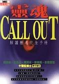 二手書博民逛書店 《靈魂CALL OUT--解讀靈魂完全手冊(絕版)》 R2Y ISBN:9579293848