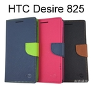 撞色皮套 HTC Desire 825 / Desire 10 Lifestyle