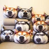 生日禮物3D神煩狗滑稽狗頭抱枕座墊靠背靠枕抱枕搞怪枕頭狗年推薦