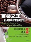 百藥之王-ㄧ杯咖啡的藥理學