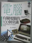 【書寶二手書T1/電腦_QOB】有關電腦的100個常識_邢豔