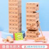 兒童益智疊疊樂平衡疊疊高抽積木層層疊堆木條抽抽樂木頭桌游玩具 設計師生活百貨