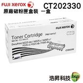 【一支賣場 ↘2190元】Fuji Xerox CT202330 黑 原廠高容量碳粉匣 盒裝 適用p225d m225dw m225z p265dw m265z