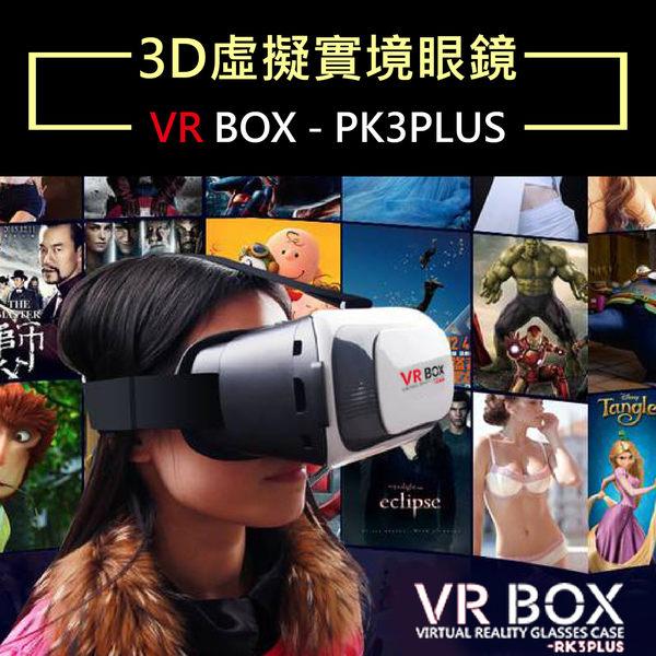 【現貨12H出貨】 VR Box 3D眼鏡虛擬實境 頭盔 Vive Gear PS 穿戴裝置 暴風魔鏡4代