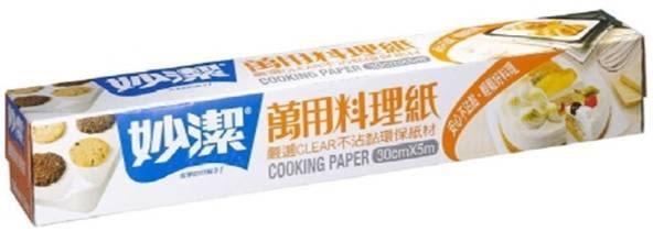 妙潔萬用料理紙30cmX5m