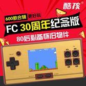 紅白機掌機掌上遊戲機FC80後經典懷舊600款遊戲雙人對戰-新年聚優惠