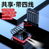 超值搶購 迷你行動電源20000毫安容量自帶四線超薄小巧便攜蘋果華為小米通用