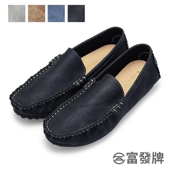 【富發牌】手縫豆豆鞋-黑/藍/灰/棕  GP16