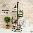 花架 小鳥旋轉樓梯 盆栽架 置物架 鐵製...