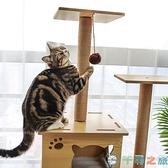 實木貓爬架貓窩貓樹一體別墅貓架子抓板跳臺通天柱【千尋之旅】