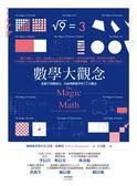 (二手書)數學大觀念:從數字到微積分,全面理解數學的12大觀念