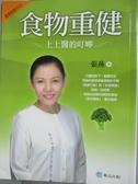 【書寶二手書T7/養生_YIG】食物重健-上上醫的叮嚀_張燕