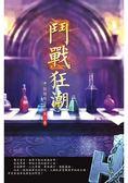 鬥戰狂潮(第三卷):天京特訓