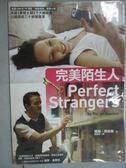 【書寶二手書T1/翻譯小說_GJW】完美陌生人_羅蘋席絲曼