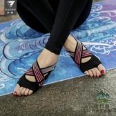 空中瑜伽鞋女軟底防滑普拉提鞋子五指訓練瑜伽襪【步行者戶外生活館】
