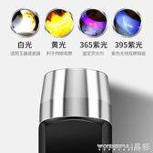手電筒  強光照玉手電筒紫光燈365nm紫外線 晶彩生活