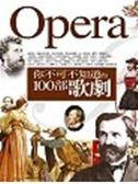 (二手書)你不可不知道的100部歌劇