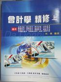 【書寶二手書T3/進修考試_QJH】會計學精修(上)_林棟