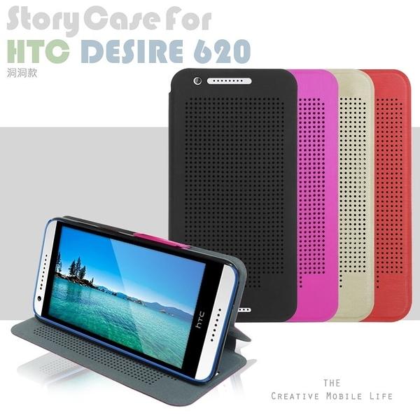 ◆【福利品】Dapad 洞洞款 HTC Desire 620/620G 側掀皮套/智能保護套/洞洞殼/立架式/皮套/保護殼