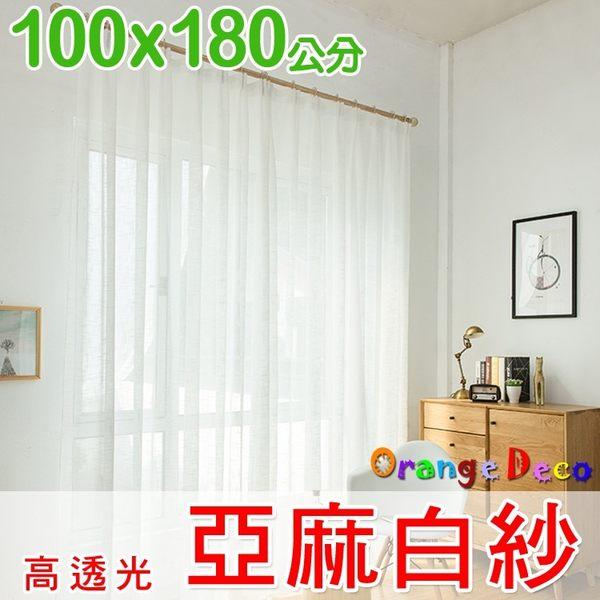 【橘果設計】成品窗簾窗紗 寬100x高180公分 白紗 捲簾百葉窗隔間簾羅馬桿三明治布料遮陽
