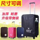 行李箱保護套皮箱拉杆箱子套20旅行箱套2...