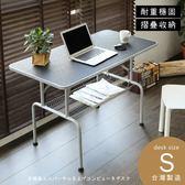 可折疊 免組裝【免運】粗管78公分附底層收納籃傑森機能工作桌(S) 電腦桌 書桌 辦公桌 TA074 澄境