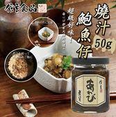 日本 信玄 燒汁鮑魚仔 50g  調味料 調味品 醬料 醬汁 罐頭 海鮮罐頭