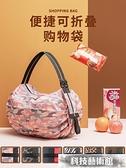 折疊購物袋女包折疊袋買菜便攜手提環保袋大容量收納袋布袋子帆布 交換禮物嚴選