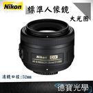 【下殺】NIKON AF-S DX 35mm f/1.8 G  總代理國祥公司貨