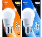 3W LED燈泡-暖白 /白光