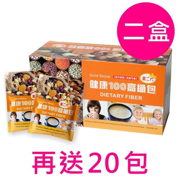 買二送20包【陪你購物網】金石健康100高纖包(第二代)|穀物|團購|免運