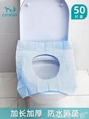 馬桶墊一次性馬桶墊坐墊紙加厚旅行旅游孕產婦坐便套防水便攜座廁紙粘貼 小天使