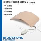 【BIDDEFORD】智慧型安全蓋式電熱毯 FH90