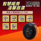 『HELLER』☆嘉儀輕巧型PTC陶瓷電暖器 KEP-08M   **免運費**
