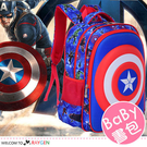 3D美國隊長小學生書包 雙肩包 背包 1...