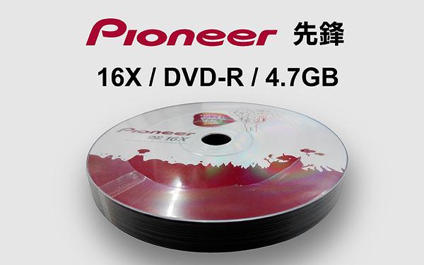 Pioneer 先鋒 16X DVD-R 4.7GB 空白光碟 10片裝(熱縮膜裸裝)【刷卡含稅價】