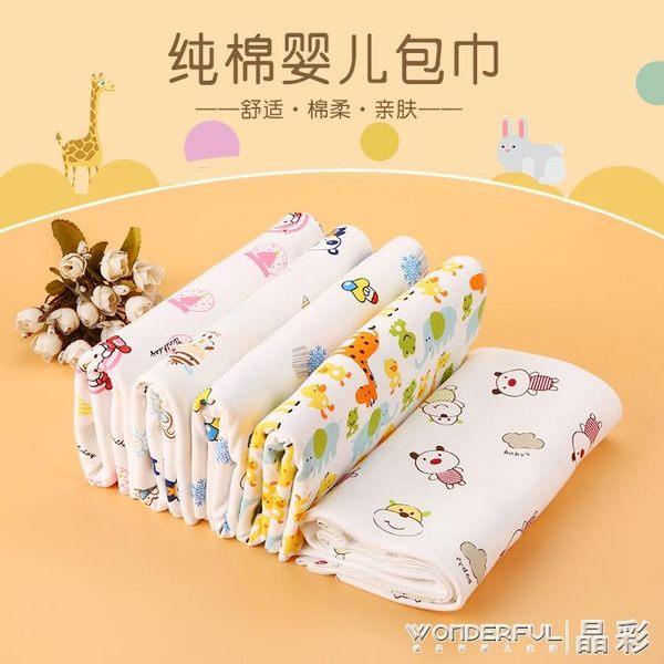 嬰兒抱被兒包巾包被夏季棉薄款寶寶裹布包布抱毯襁褓春秋夏 晶彩生活