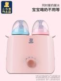 小白熊暖奶器多功能嬰兒溫奶器恒溫雙奶瓶熱奶器保溫加熱 英雄聯盟