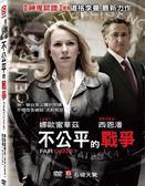 不公平的戰爭DVD  (購潮8)