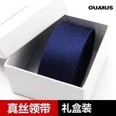 領帶男 正裝窄5CM韓版結婚學生上班藍色黑色簡約真絲桑蠶絲禮盒  Cocoa