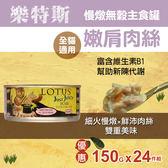 【毛麻吉寵物舖】LOTUS樂特斯 慢燉嫩絲主食罐 嫩肩肉口味 全貓配方 150g-24件組 貓罐 罐頭