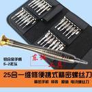 【雙十二】預熱蘋果手機拆機工具小米維修工...
