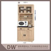 【多瓦娜】19058-710006 法蘭克2.7尺餐櫃(全組.含石面)(F27-1+F27)