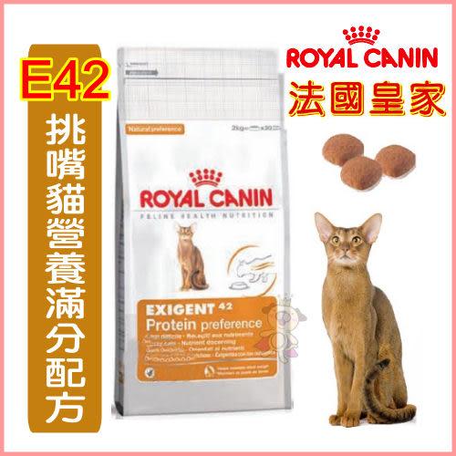 *WANG*【買兩包就送時尚運動毛巾一條】法國皇家E42 挑嘴貓營養滿分配方 專用貓飼料-2kg