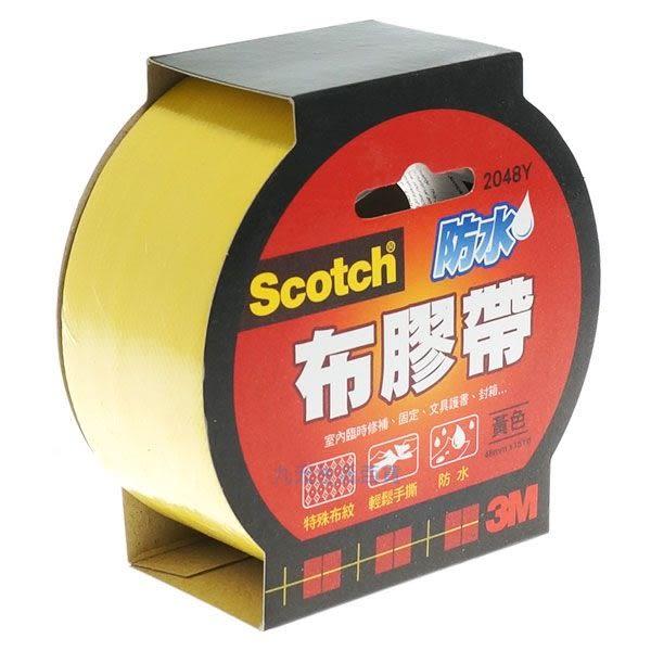 【九元生活百貨】3M 48mm防水布膠帶/黃 防水膠帶