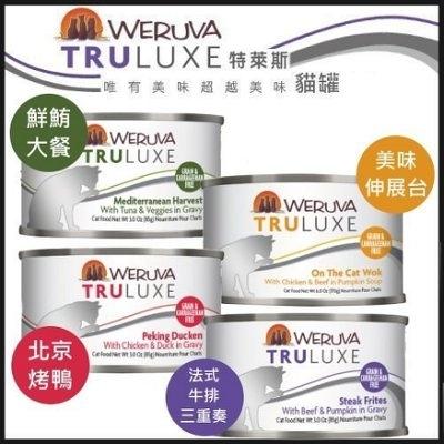 *WANG*【單罐】美國寵物食品【特萊斯TruLuxe】貓罐 85g 四種口味可選