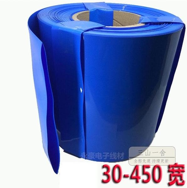 收縮膜 PVC熱縮管 18650鋰電池組塑皮阻燃熱收縮套膜 配件套管100~450mm--快速出貨