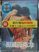 影音專賣店-I13-052-正版DVD【甜過巧克力/聯影】-